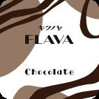 キクノヤ FLAVA Chocolate